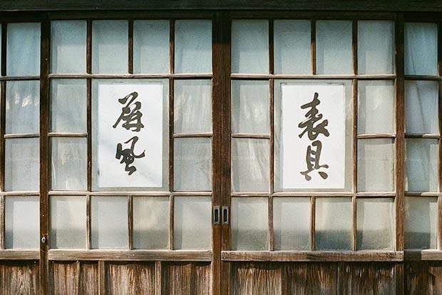Shop front in Japan