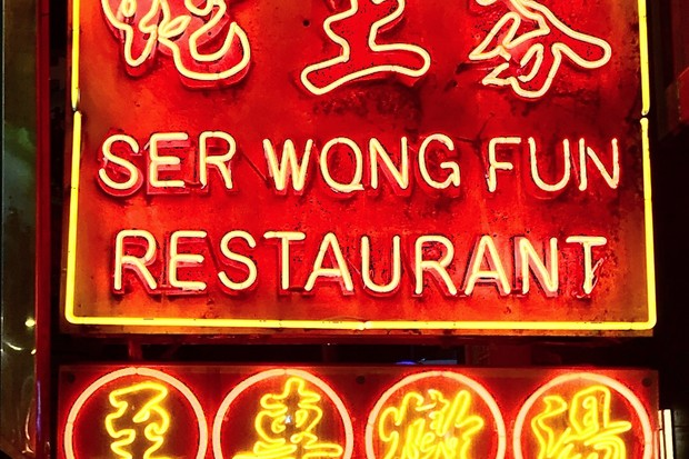 Ser Wong Fun restaurant sign