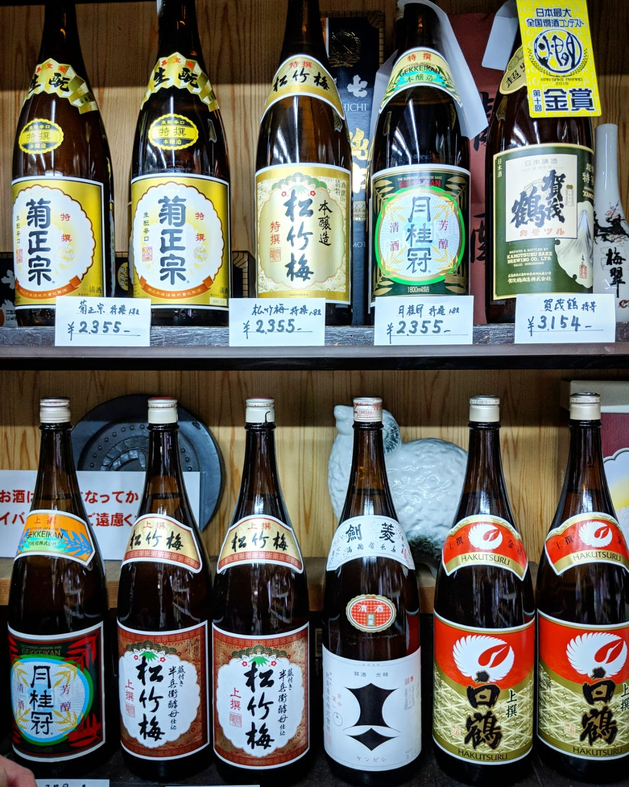 Shelves lined with bottles of Japanese rice wine