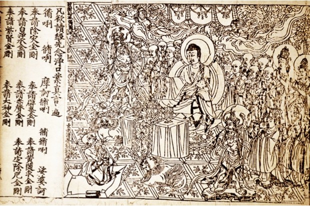 A page from the Diamond Sutra – the oldest complete and dated printed book © Getty Images