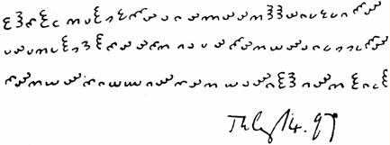 By Edward Elgar - http://www.ciphermysteries.com/the-dorabella-cipher, Public Domain, Link