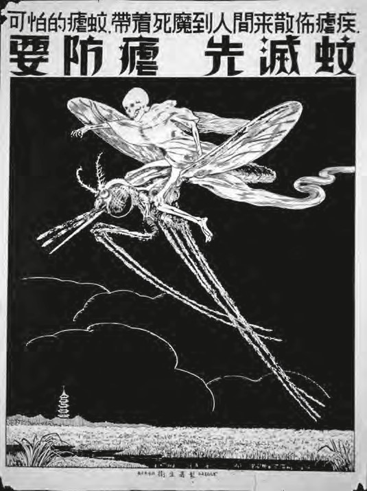 Chinese antimalarial poster (undated)